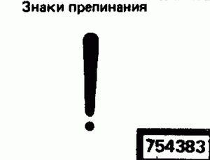 Код классификатора ЕСКД 754383