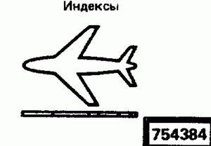 Код классификатора ЕСКД 754384