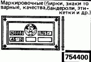Код классификатора ЕСКД 7544