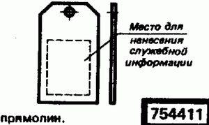 Код классификатора ЕСКД 754411