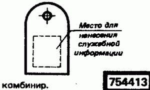 Код классификатора ЕСКД 754413
