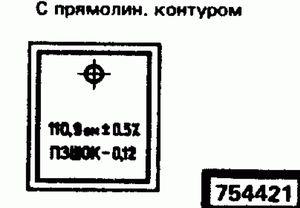 Код классификатора ЕСКД 754421