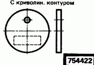 Код классификатора ЕСКД 754422