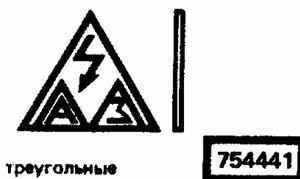 Код классификатора ЕСКД 754441