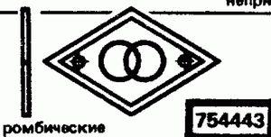 Код классификатора ЕСКД 754443