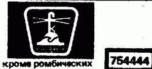 Код классификатора ЕСКД 754444