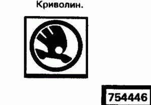 Код классификатора ЕСКД 754446