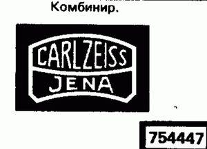 Код классификатора ЕСКД 754447