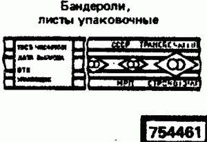 Код классификатора ЕСКД 754461