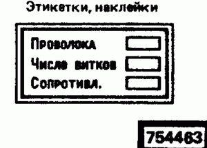 Код классификатора ЕСКД 754463