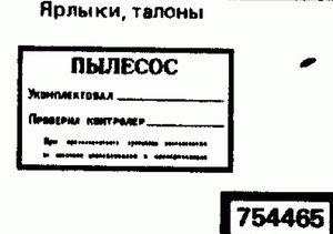 Код классификатора ЕСКД 754465