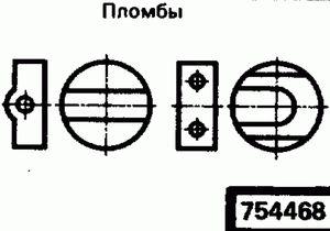 Код классификатора ЕСКД 754468