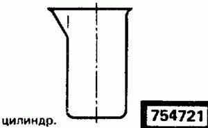Код классификатора ЕСКД 754721
