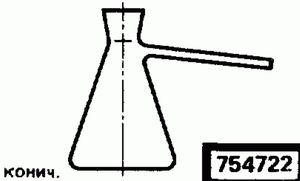 Код классификатора ЕСКД 754722