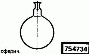 Код классификатора ЕСКД 754734
