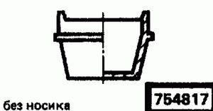 Код классификатора ЕСКД 754817