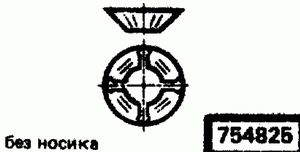 Код классификатора ЕСКД 754825