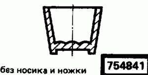 Код классификатора ЕСКД 754841