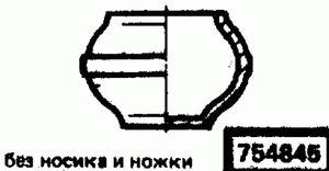 Код классификатора ЕСКД 754845