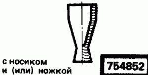 Код классификатора ЕСКД 754852