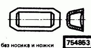 Код классификатора ЕСКД 754853