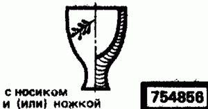 Код классификатора ЕСКД 754856