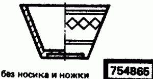 Код классификатора ЕСКД 754865