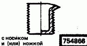 Код классификатора ЕСКД 754866