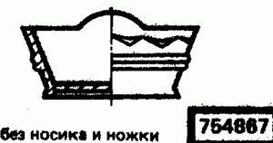 Код классификатора ЕСКД 754867