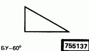 Код классификатора ЕСКД 755137