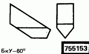 Код классификатора ЕСКД 755153