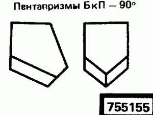 Код классификатора ЕСКД 755155