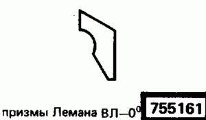 Код классификатора ЕСКД 755161