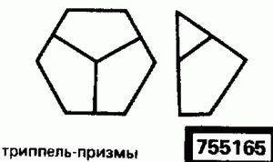 Код классификатора ЕСКД 755165
