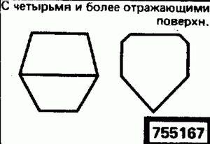 Код классификатора ЕСКД 755167