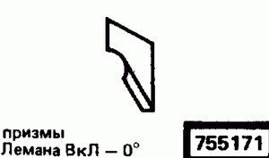 Код классификатора ЕСКД 755171