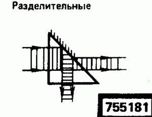 Код классификатора ЕСКД 755181