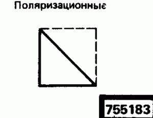 Код классификатора ЕСКД 755183