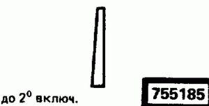 Код классификатора ЕСКД 755185