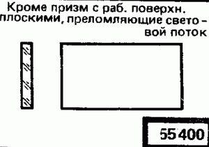Код классификатора ЕСКД 7554