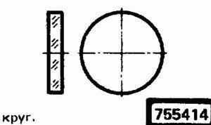 Код классификатора ЕСКД 755414