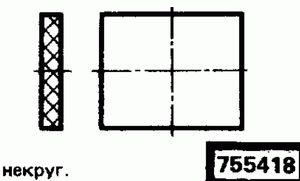 Код классификатора ЕСКД 755418
