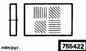 Код классификатора ЕСКД 755422