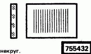 Код классификатора ЕСКД 755432
