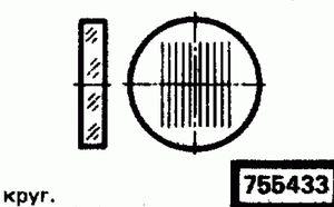 Код классификатора ЕСКД 755433