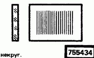 Код классификатора ЕСКД 755434