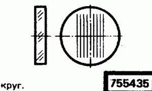 Код классификатора ЕСКД 755435