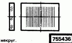 Код классификатора ЕСКД 755436