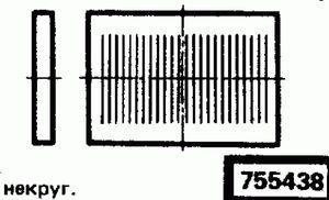 Код классификатора ЕСКД 755438