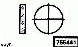 Код классификатора ЕСКД 755441